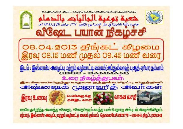 MOULAVI MUJAHID IDGC SPECIAL PROGRAM 08.04.2013