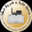 ACJU Logo