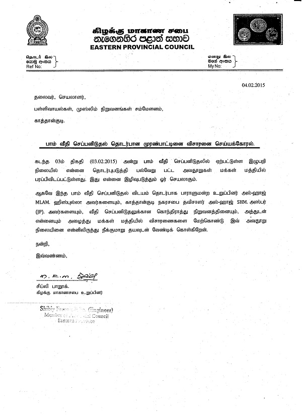 Letter to Federation of Kattankudy